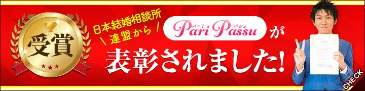 日本結婚相談所連盟からPari Passu(パーリパシュ)結婚相談所が表彰を受けました!