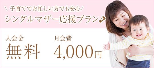 シングルマザー応援プラン 入会金・登録料 無料 月会費3,000円