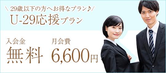 U-29プラン 入会金・登録料 無料 月会費5,000円