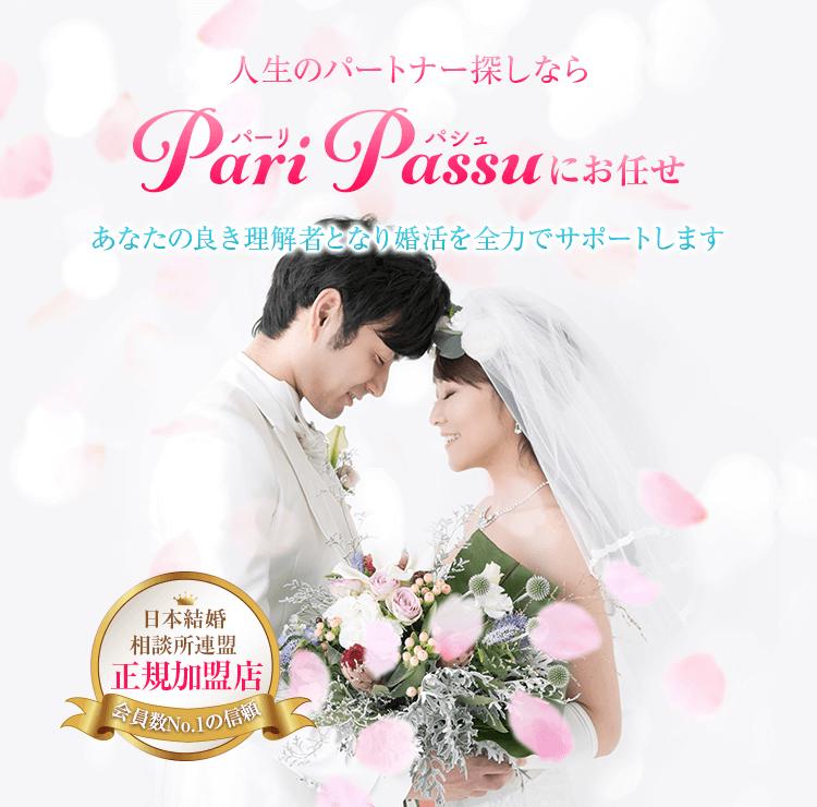 人生のパートナー探しならPari Passuにお任せ あなたの良き理解者となり婚活を全力でサポートします