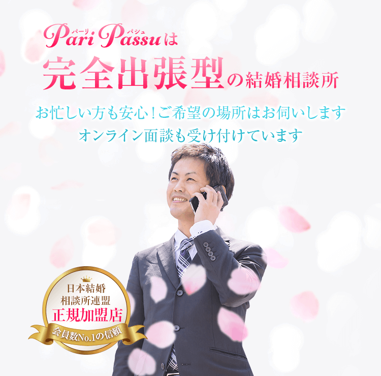 Pari Passuは完全出張型の結婚相談所です お忙しい方も安心!ご希望の場所へお伺いします オンライン面談も受け付けています