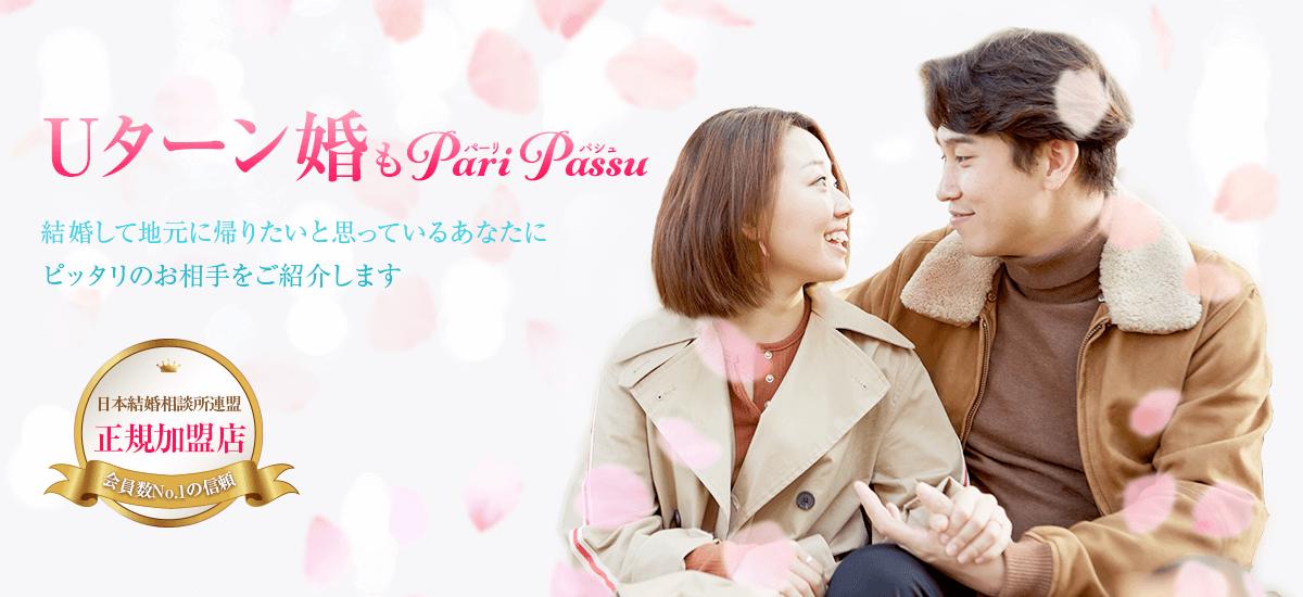 Uターン婚もPari Passu 結婚して地元に帰りたいと思っているあなたにピッタリのお相手をご紹介します