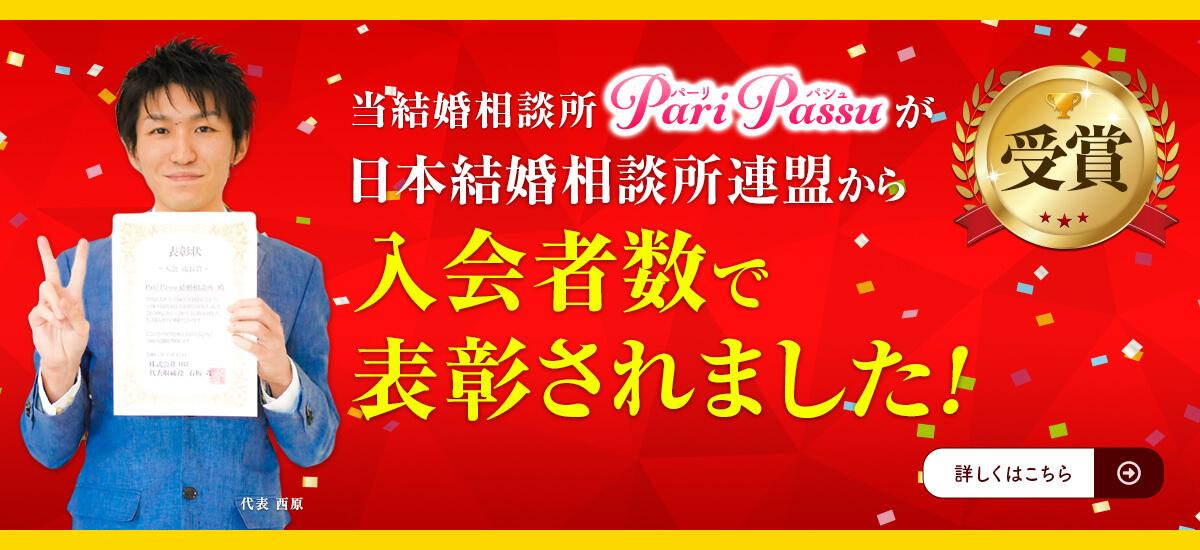 日本結婚相談所連盟から入荷者数で表彰されました!