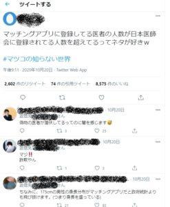 マッチングアプリに登録している医師の人数は日本に登録されている医師免許の数を3倍