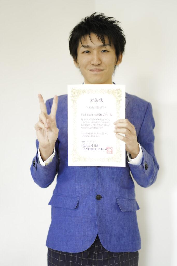 「日本結婚相談所連盟」から入会者の増加で Pari Passu(パーリパシュ)結婚相談所が表彰を受けました!