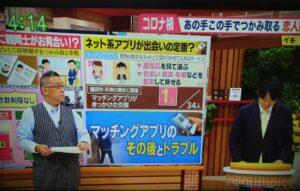 FBS福岡 めんたいワイドで特集されていた福岡県での婚活をしている人達