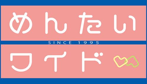 【FBS福岡 めんたいワイド】結婚相談所とマッチングアプリでの婚活が特集!!
