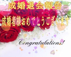 【成婚報告:20代男性】結婚相談所活動報告 婚活・入会相談者:福岡県 福岡