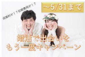 【~5/31迄】~婚活で出会いをもう一度相談キャンペーン実施中!~