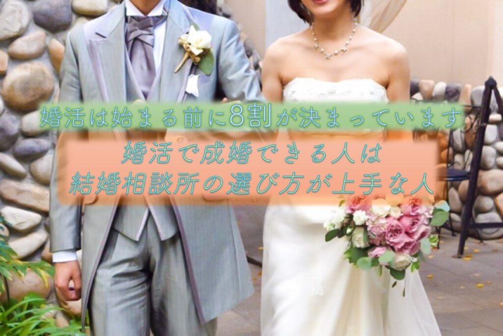 【福岡】福岡の結婚相談所で婚活をするなパーリパシュ結婚相談所を選ぶべき理由!