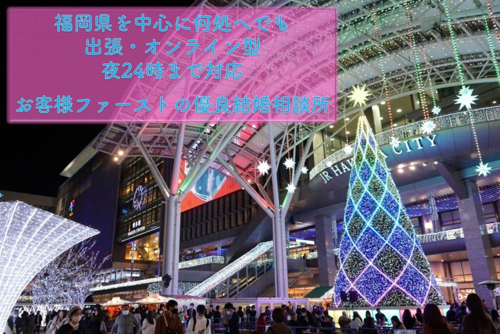 福岡を中心に「婚活でおすすめのお見合い場所」と「福岡での婚活・お見合いを成功させるおすすめの婚活方法」をご説明していきます!