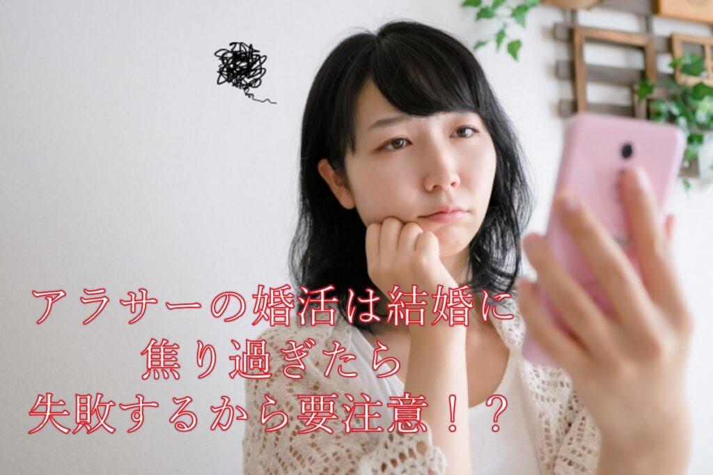 【アラサーの婚活】アラサー(20代,30代)の婚活は結婚に焦り過ぎたら失敗する!?