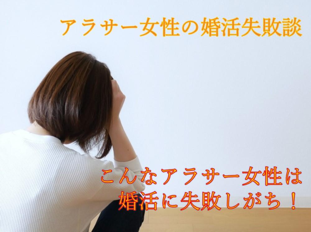 【女性(20代,30代)の婚活失敗談】こんなアラサー女性は婚活に失敗しがち!