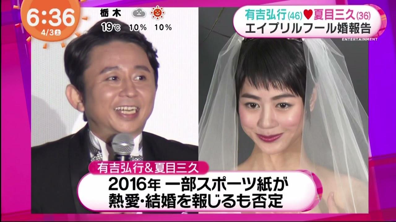 【結婚と交際】結婚おめでとう!有吉弘行(46才)と夏目久子(36才)の結婚と極秘交際