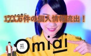 マッチングアプリ【Omiai】の個人情報漏洩!!マッチングアプリでの婚活者は注意!