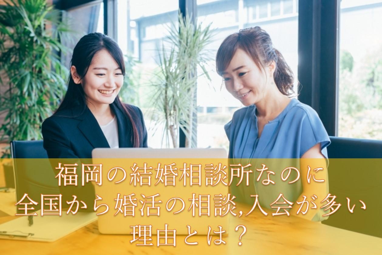【大手とは違う】福岡の結婚相談所なのに全国から婚活の相談・入会が多い理由とは?