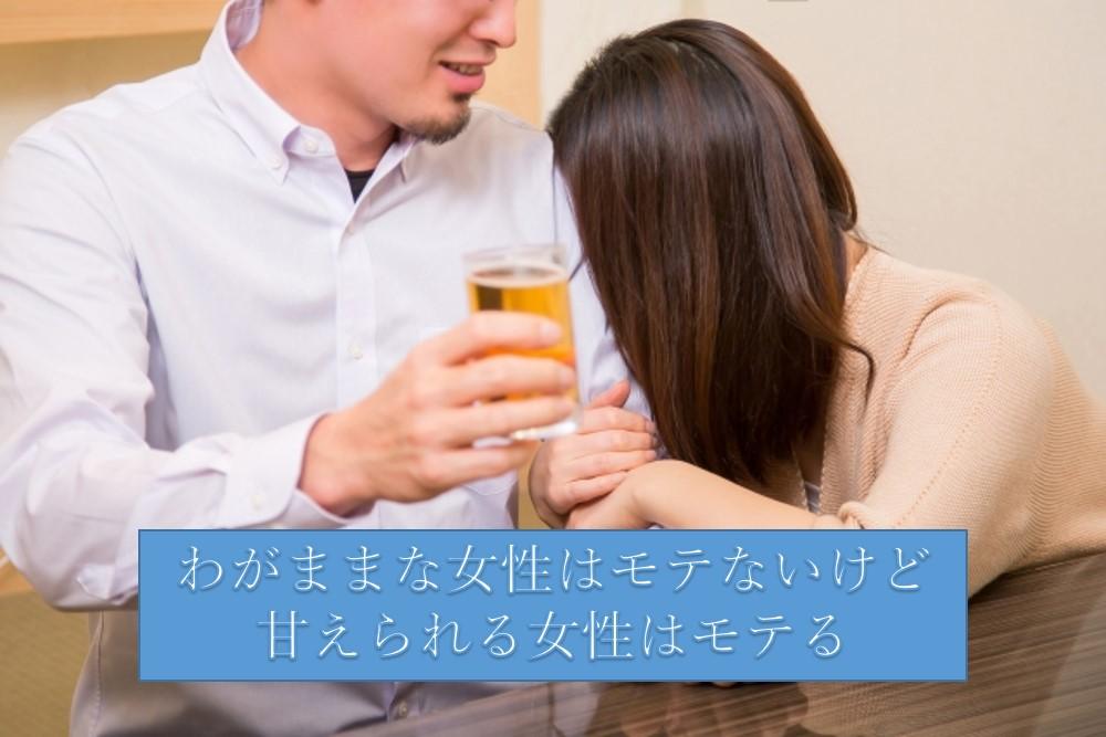 【恋愛の極意】わがままな女性はモテないけど甘えられる女性はモテる法則の違いは?